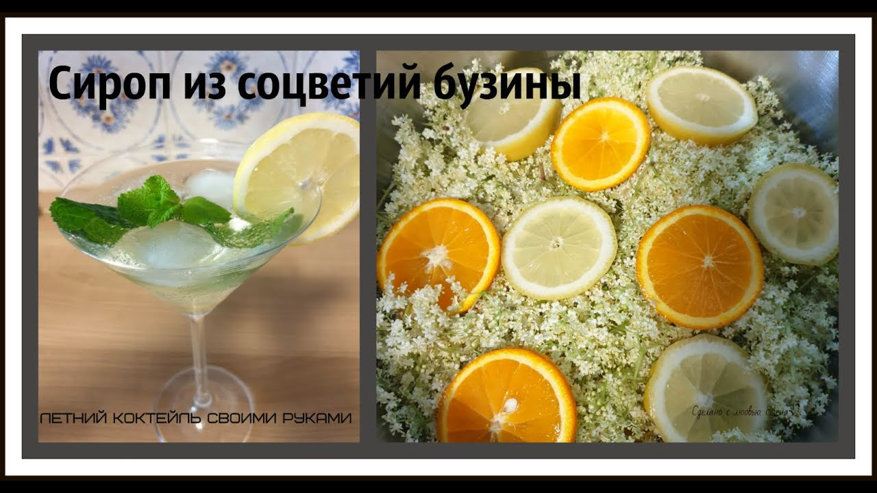 Сироп из бузины /Безалкоголь/Holunderblütensirup selber machen/Black elderflower syrup recipe