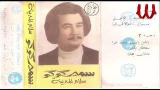 Samer Koko -  Yabo Dehka Helwa / سمير كوكو - يا ابوضحكه حلوه