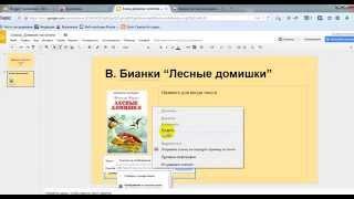 Как работать с Гугл презентацией