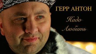 Герр Антон (Herr Anton) - Надо Любить (Lyric Video)