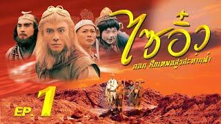 ซีรีส์จีน | ไซอิ๋ว ศึกเทพอสูรสะท้านฟ้า (Journey to the West) พากย์ไทย | EP.1 | TVB Thailand | MVHub