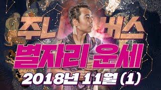주니버스 2018년 11월 (1) [점성학 별자리 운세]