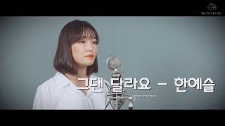 뮤지컬 배우 박초연 - 한예슬 - 그댄 달라요 커버(C…