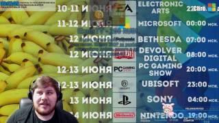 E3 2017 ! Стримим Конференцию Microsoft ! Акул, Давид, Клим, Гавер. Много крутых гостей !
