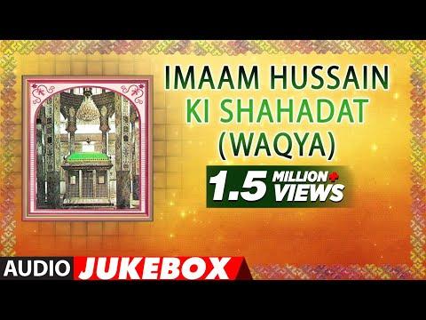 ► इमाम हुसैन की शहदात (वाक़या) (Audio jukebox) : Hussain Ibn Ali || T-Series Islamic Music