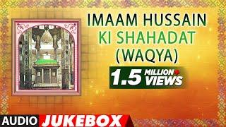 ► इमाम हुसैन की शहदात (वाक़या) (Audio jukebox) : Hussain Ibn Ali    T-Series Islamic Music