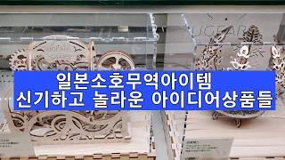 일본소호무역아이템 - 신기하고 놀라운 일본아이디어상품들