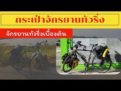 แนะนำการใช้กระเป๋าจักรยานทัวริ่งจักรยานทัวริ่งเบื้องต้น