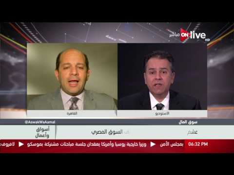 4e717f4d5 أسواق وأعمال - تأثير تعديلات قانون سوق المال على السوق المصري .. محسن عادل