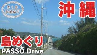 TOYOTA PASSO Drive 美ら島ドライブ!島めぐりパッソの車窓からの空中散歩