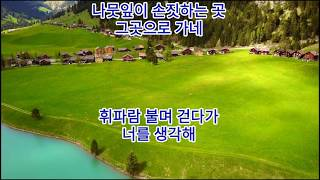 오연준 - 바람이 불어오는곳 (노래가사 + 풍경영상)