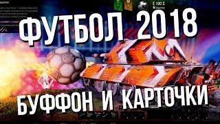 Футбол 2018 в World of Tanks / Буффон, Карточки и Камуфляжи