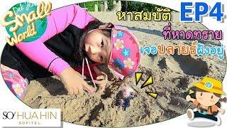 หาสมบัติที่หาดทราย ขุดเจอตุ๊กตาบลายธ์ฝังอยู่ เด็กจิ๋ว@SO Sofitel Hua Hin Ep3