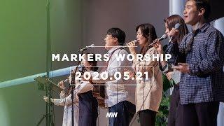 MARKERS 마커스 목요예배 [20.05.21] 예배실황 (Official)