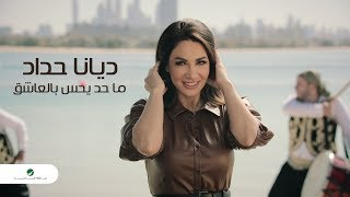 Diana Haddad .. Ma Had Yehes Bi ElAasheq - Video Clip | ديانا حداد .. ما حد يحس بالعاشق - فيديو كليب