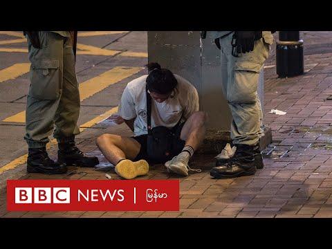တရုတ်လုံခြုံရေး ဥပဒေသစ်နဲ့ ဟောင်ကောင်ဆန္ဒပြသူတွေ