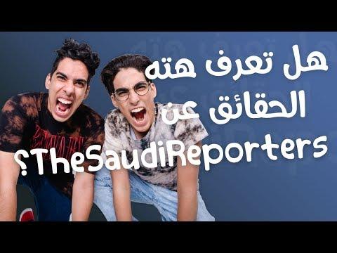 10 حقائق ربما لا تعرفها عن سعودي ريبورترز | TheSaudiReporters