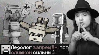 ТОП 5 ЗАПРЕЩЁННЫХ МОНСТРОВ В ИГРЕ МАЙНКРАФТ