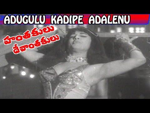Hanthakulu Devanthakulu Movie Songs - Adugulu Kadipi Adalenu | Jyothi Lakshmi | Krishna | V9 Videos