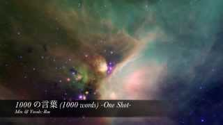 【Rae】 1000の言葉 (1000 no kotoba) を 歌ってみた -One shot-