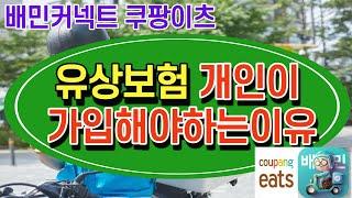 배민커넥트 쿠팡이츠 유상운송보험 쉽게가입하기^^ 배민시…