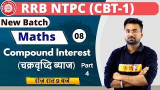 Class-08|| RRB NTPC (CBT-1) | MATHS || By Abhinandan Sir || Compound Interest-4