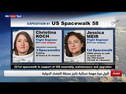 لأول مرة مهمة نسائية خارج محطة الفضاء الدولية  - 13:54-2019 / 10 / 19