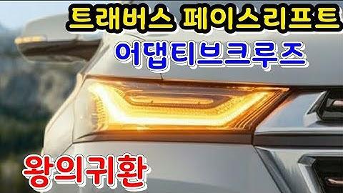 팰리세이드, 싼타페, 쏘렌토 어쩌나? 트래버스 페이스리프트 왕의귀환!! 드디어 어댑티브 크루즈 컨트롤!!