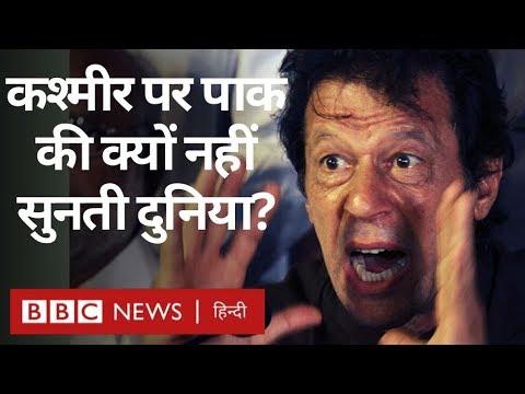 Kashmir पर Pakistan की बात क्यों नहीं सुनती दुनिया? (BBC Hindi)