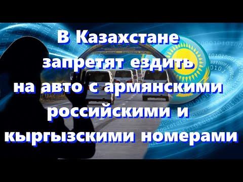 Новости все авто, ввезённые из ЕАЭС больше года назад выдворят из Казахстана