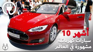 بالفيديو.. أشهر 10 سيارات كهربائية في العالم