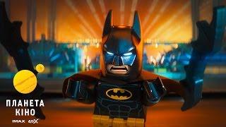 Лего Фільм: Бетмен - тизер-трейлер (український)