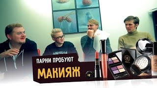 Парни пробуют МАКИЯЖ ☑️ –  c Эльдаром Джараховым
