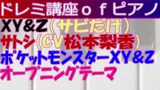 サビだけドレミ講座ofピアノ「XY&Z」サトシ(CV松本梨香)(「ポケットモンスターXY&Z」オープニングテーマ)(原曲キー原曲スピードで演奏)