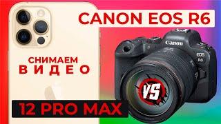 Canon EOS R6 против Iphone 12 …