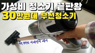 가성비 무선청소기 끝판왕, 초경량 테팔 에어포스360 …