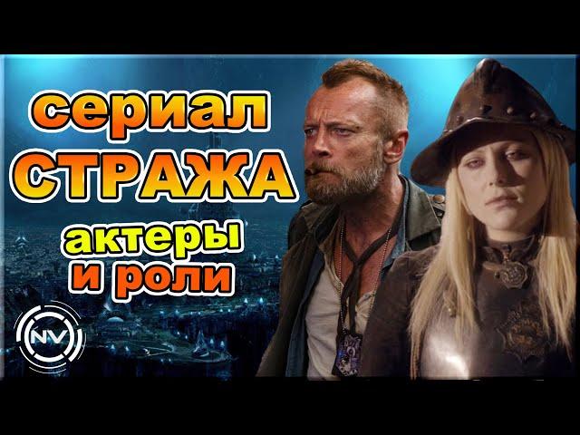 Сериал СТРАЖА по Пратчетту (2020). Вся инфа. Актёры и роли | NVision