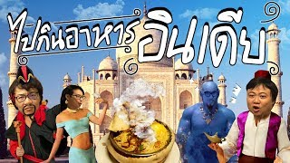 กินอาหารอินเดีย-amp-เลบานอน-โดยไม่ใช้ช้อน-🥄