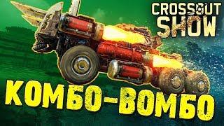 Crossout Show: Комбо-вомбо