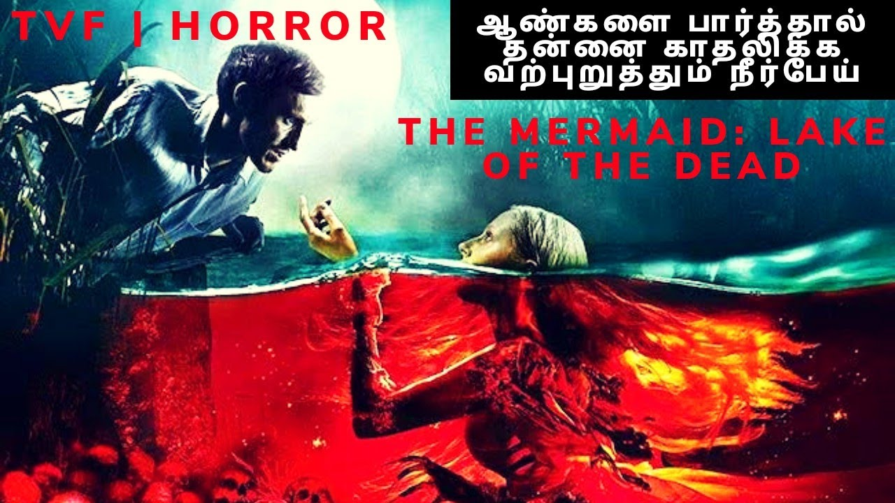 Download The Mermaid: Lake of the Dead | தமிழில் | Tamil Dubbed | Movies Explained in Tamil