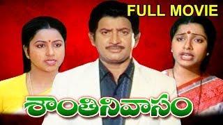 Shanti Nivasam Full Length Telugu Movie || DVD Rip