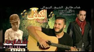 اغنية الكيف ^^ كاريوكي و طارق الشيخ توزيع شقاوه برودكشن