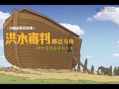 【30個論聖經故事】洪水審判-挪亞方舟與神的愛