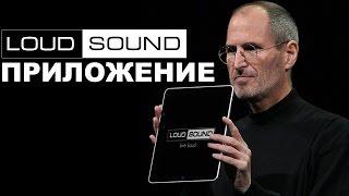 Приложение Loud Sound для iPhone (Loud Sound App) [eng sub](Скачать приложение: https://itunes.apple.com/ru/app/loud-sound/id883788749?l=en&mt=8 Loud Sound App - это многофункциональное приложение для..., 2015-09-21T17:05:22.000Z)