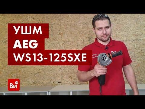 Обзор угловой шлифмашины AEG WS13-125SXE