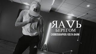 ЯАVЬ - #БЕРЕГОМ Choreographer Kolya Barni