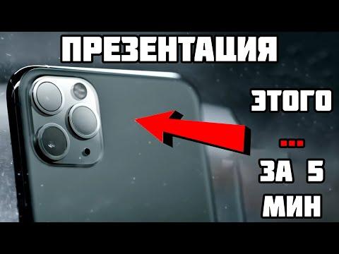ПРЕЗЕНТАЦИЯ iPhone 11 PRO за 5 минут! 😝ИДИТЕ НА ... за СВОИМ iPhone 11 😎 - ЦЕНА ХАЛЯВА