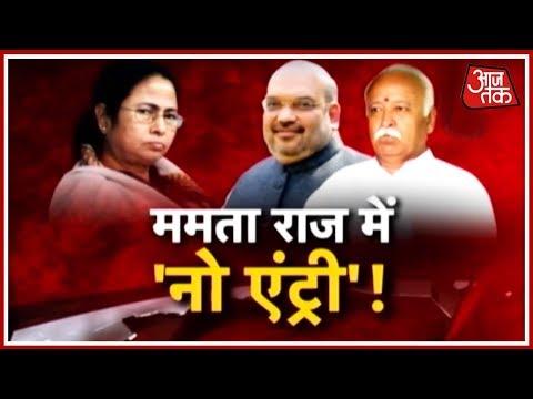 Halla Bol: Mamata Banerjee Restricts BJP's Entry In Bengal