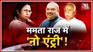 Halla Bol: Mamata Banerjee Restricts BJP's Entry In Bengal