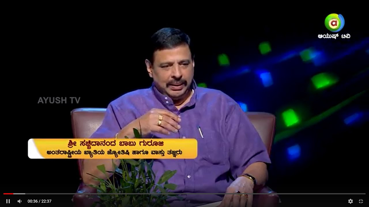 Sachidananda Babu Different Combinations Part 1 on 18-11-18